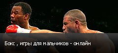 Бокс , игры для мальчиков - онлайн