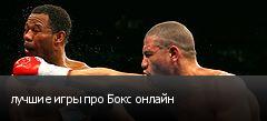 лучшие игры про Бокс онлайн