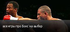 все игры про Бокс на выбор