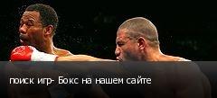 поиск игр- Бокс на нашем сайте