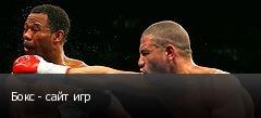 Бокс - сайт игр