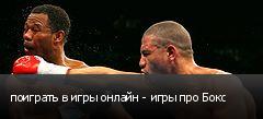поиграть в игры онлайн - игры про Бокс