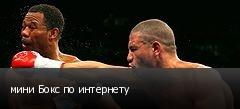 мини Бокс по интернету