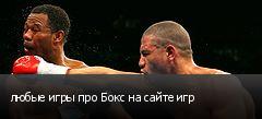 любые игры про Бокс на сайте игр