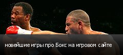 новейшие игры про Бокс на игровом сайте