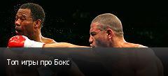 Топ игры про Бокс