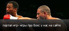 портал игр- игры про Бокс у нас на сайте