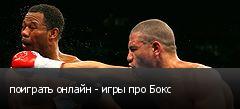 поиграть онлайн - игры про Бокс