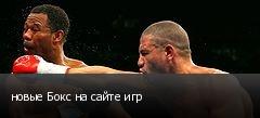 новые Бокс на сайте игр