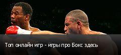 Топ онлайн игр - игры про Бокс здесь