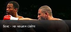 Бокс - на нашем сайте