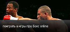 поиграть в игры про Бокс online