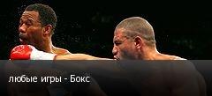 любые игры - Бокс