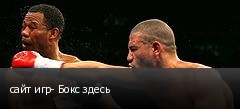 сайт игр- Бокс здесь