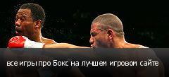 все игры про Бокс на лучшем игровом сайте