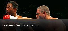 скачивай бесплатно Бокс