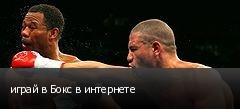 играй в Бокс в интернете