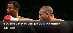 игровой сайт- игры про Бокс на нашем портале