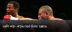 сайт игр- игры про Бокс здесь