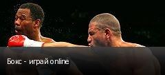 Бокс - играй online