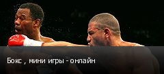 Бокс , мини игры - онлайн