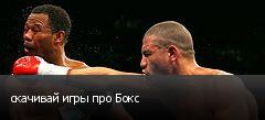 скачивай игры про Бокс