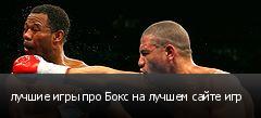 лучшие игры про Бокс на лучшем сайте игр