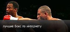 лучшие Бокс по интернету