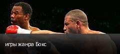 игры жанра Бокс