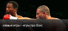 клевые игры - игры про Бокс
