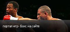 портал игр- Бокс на сайте