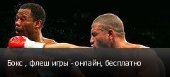Бокс , флеш игры - онлайн, бесплатно