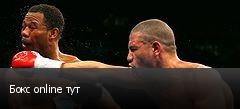 Бокс online тут