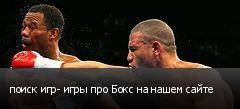 поиск игр- игры про Бокс на нашем сайте