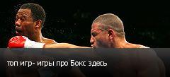 топ игр- игры про Бокс здесь