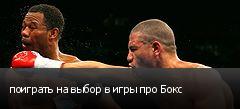 поиграть на выбор в игры про Бокс