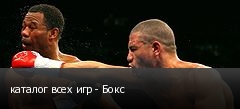 каталог всех игр - Бокс