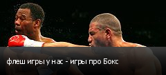 флеш игры у нас - игры про Бокс