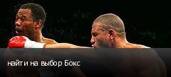 найти на выбор Бокс