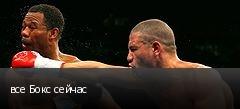 все Бокс сейчас