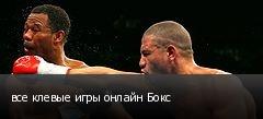 все клевые игры онлайн Бокс