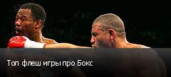 Топ флеш игры про Бокс