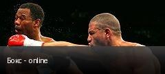 Бокс - online