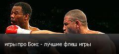 игры про Бокс - лучшие флеш игры
