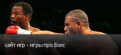 сайт игр - игры про Бокс