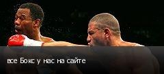 все Бокс у нас на сайте