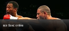 все Бокс online