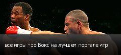 все игры про Бокс на лучшем портале игр