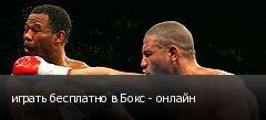играть бесплатно в Бокс - онлайн
