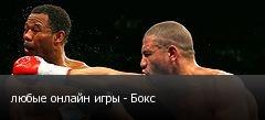любые онлайн игры - Бокс